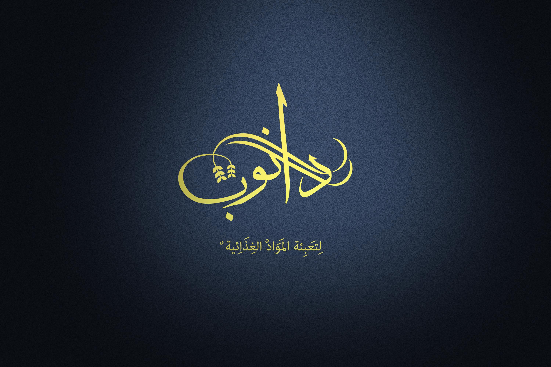 دانوب عربي